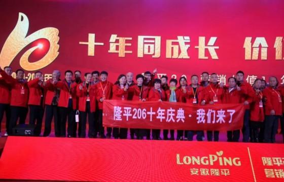 隆平206营销价值10年庆典大会成功召开