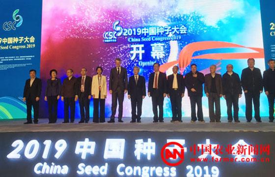 2019中国种子大会开幕
