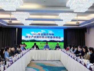 2021年全国农作物种子产供需形势分析春季例会在杭州召开